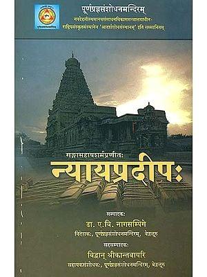 न्यायप्रदीप: - Nyaya Pradip of Ganga Sahaya Sharma