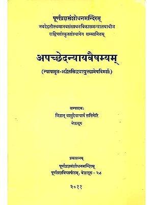 अपच्छेदन्यायवैषम्यम्: Apaccheda Nyaya Vaishamyam