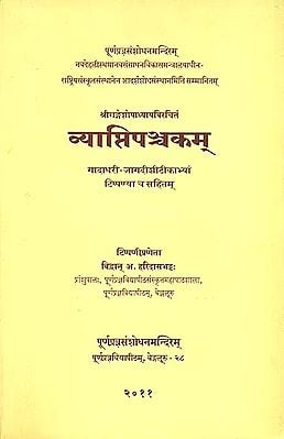 व्याप्तिपञ्चकम्: Vyapti Pancakam (With the Commentaries of Sri Gadadhara Bhattacharya and Sri Jagadisa Bhattacarya and Sub-Commentary)