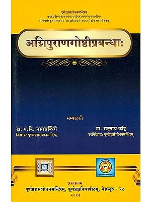 अग्निपुराणगोष्ठीप्रबन्धा: - Agnipurana Gosthi Prabandhah (A Collection of Papers Presented in Agnipuranam Seminar)
