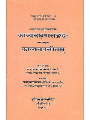 काव्यलक्षणसङ्ग्रह: तथा तत्कृतं काव्यनवनीतम्: Kavyalaksana Sangrah and Kavya Navaneetam of Sri Krsnavadhuta Pandita