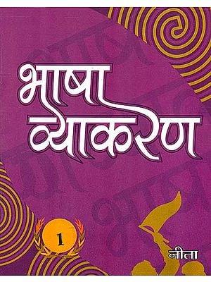 भाषा व्याकरण: Hindi Grammar (Part-1)