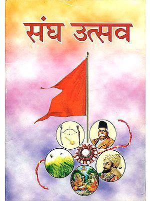 संघ उत्सव: Festival of India