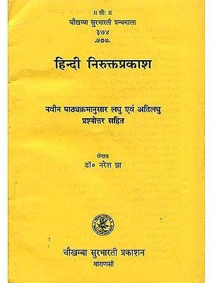 हिन्दी निरुक्तप्रकाश: Hindi Nirukta Prakash (Question and Answer)