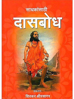 दासबोध: Dasabodha (Marathi)