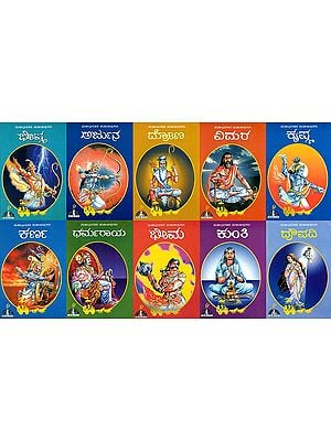 ಮಹಾಭಾರತದ ಮಹಾ ಪಾತ್ರಗುಲ: Epic Characters of Mahabharata in Kannada (Set of 10 Books)