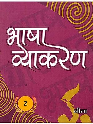 भाषा व्याकरण: Hindi Grammar for Class IVth (Part-2)