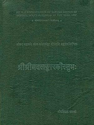 श्रीश्रीमदलङ्कारकौस्तुभ: - Alamkara Kaustubha (An Old and Rare Book)