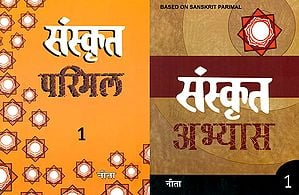 संस्कृत परिमल और संस्कृत अभ्यास: Sanskrit Primal Book for Vth Class With Practice Book