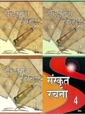 संस्कृत रचना: Sanskrit Rachna (Set of 4 Volumes)