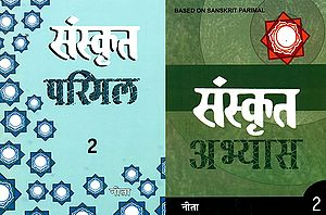 संस्कृत परिमल और संस्कृत अभ्यास: Sanskrit Primal Book for VIth Class With Practice Book (Set of 2 Volumes)
