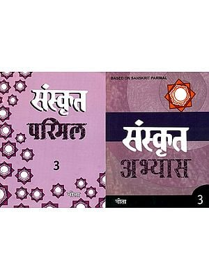 संस्कृत परिमल और संस्कृत अभ्यास: Sanskrit Primal Book for VIIth Class With Practice Book