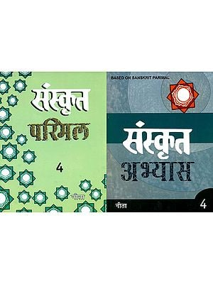 संस्कृत परिमल और संस्कृत अभ्यास: Sanskrit Primal Book for VIIIth Class With Practice Book
