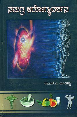 ಸಮಗ್ರ ಅರೋಗ್ಯ ದರ್ಶನ: Samagra Arogya Darshana (Kannada)