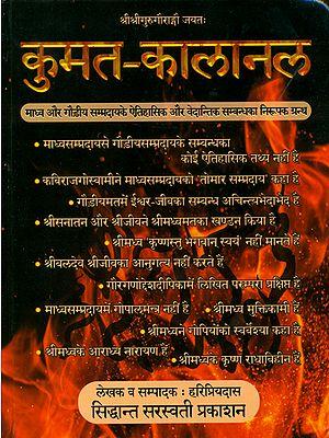 कुमत- कालानल: Kumat Kalanal (A Book Which Gives the Difference Between Gaudiya and Madhva Sampradayas)