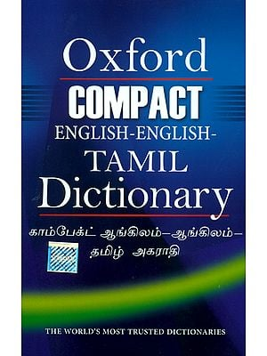 Oxford Compact English - English-Tamil Dictionary