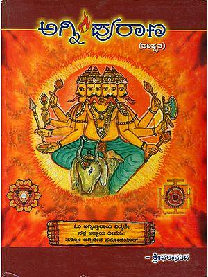 ಅಗ್ನಿ ಪುರಾಣ: Agni Purana (Kannada)