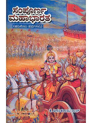 ಸಂಪೂರ್ಣ ಮಹಾಭಾರತ: Sampurna Mahabharata(Kannada)