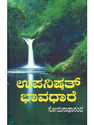 ಉಪನಿಷತ್ ಭಾವಧಾರೆ: Upanishat Bhavadhare (Kannada)