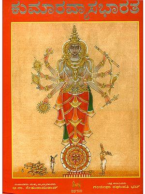 ಕುಮಾರವ್ಯಸಭಾರಥ: Kumaravyasa Bharatha - Tatparya Samhita (Kannada)