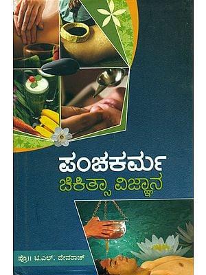 ಪಂಚಕರ್ಮ ಚಿಕಿತ್ಸಾ ವಿಜ್ಞಾನ: Panchakarma Chikitsa Vijnana (Kannada)
