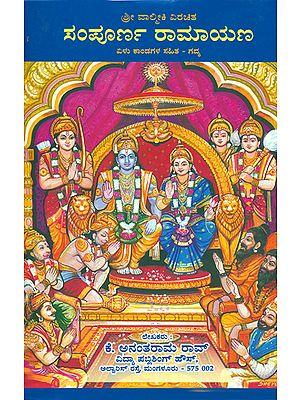 ಸಂಪೂರ್ಣ ರಾಮಾಯಣ: Shri Valmiki Sampoorna Ramayana (Kannada)