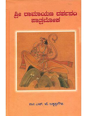 ಶ್ರೀ ರಾಮಾಯಣ ದರ್ಶನಂ ಪತ್ರಲೋಕ: Sri Ramayana Darshanam Patraloka (Kannada)