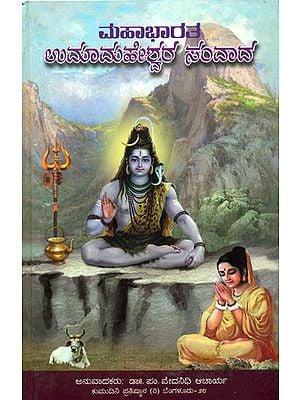 ಮಹಾಭಾರತ ಉಮಾ ಮಹೇಶ್ವರ ಸಂಧಾದ: Mahabharatha Uma Maheshwara Samveda (Kannada)