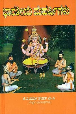 ಭಾರತೀಯ ಮಹರ್ಷಿಗಳು: Bharateeya Maharshigalu (Kannada)