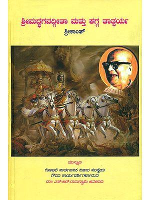 ಶ್ರೀಮದ್ಭಾಗವದ್ಗಿತ ಮತು ಕಗ್ಗ- ತಾತ್ಪರ್ಯ: Srimad Bhagavad Gita and Kagga- Tathparya (Kannada)