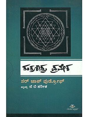 ತಂತ್ರಶಾಸ್ತ್ರ ಪ್ರವೇಶ: Tantra Shastra Pravesha (Kannada)