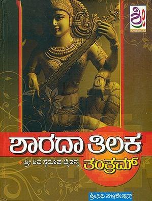 ಶಾರದಾ ತಿಲಕ ತಂತ್ರ: Sharada Tilak Tantra (Kannada)