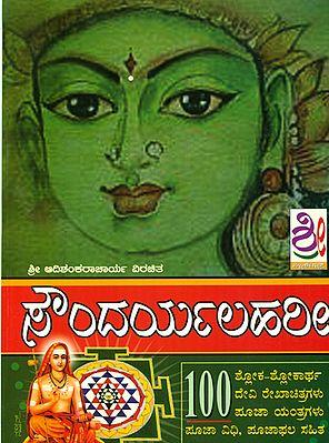 ಸೌಂದರ್ಯಲಹರೀ: Saundarya Lahari (Kannada)