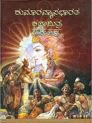 ಕುಮಾರವ್ಯಾಸಭಾರತ ಕಥಮಿತ್ರ: Kumaravyasa Bharatha Kathamithra (Kannada)