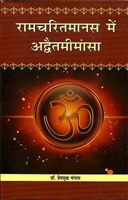रामचरितमानस में अद्वैतमीमांसा Advaita Mimansa in Ramacharitmanas