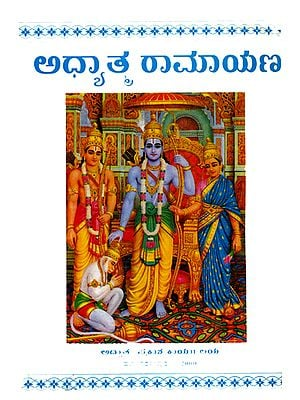 ಆಧ್ಯಾತ್ಮ ರಾಮಾಯಣ: Adhyatma Ramayana in Kannada (An Old and Rare Book)