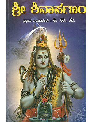 ಶ್ರೀ ಶಿವಾರ್ಪಣಂ: Sri Shivarpanam (Kannada)