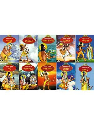 ಮಹಾಪೂಜ್ಯ ಮಹಷಿಗಳು: Epic Characters of Mahapujya Maharushigalu in Kannada (Set of 10 Books)