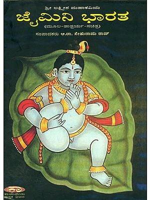 ಜೈಮಿನಿ ಭಾರತ: Jaimini Bharata of Poet Lakshmesha - An Epic (Kannada)