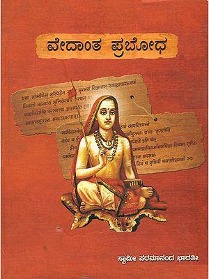 ವೇವಾಂತ ಪ್ರಬೋಧ: Vedanta Prabodha (Kannada)