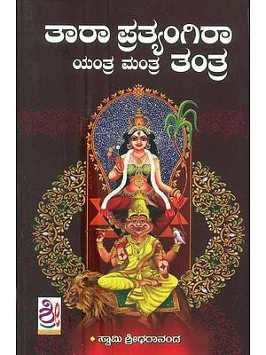 ಶ್ರೀ ತಾರಾ ಪ್ರತ್ಯಂಗಿರಾ ಯಂತ್ರ ಮಂತ್ರ ತಂತ್ರ: Sri Tara Pratyangira Yantra, Mantra and Tantra (Kannada)