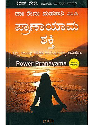 ಶಕ್ತಿ ಪ್ರಾಣಾಯಾಮ: Power Pranayama (Kannada)