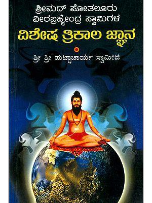ವಿಶೇಷ ತ್ರಿಕಾಲ ಜ್ಞಾನ: Vishesha Trikalagnana (Kannada)