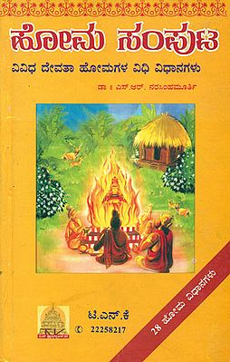 ಹೋಮ ಸಂಪುಟ: Homa Samputa - Procedures and Mantras of Various Homas (Kannada)