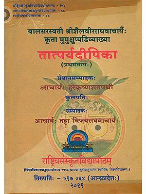 तात्पर्यदीपिका: Tatparyadipika (Volume-I)
