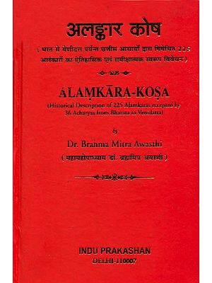 अलंकार कोष: Alamkara Kosa (Historical Description of 225 Alamkaras Eccepted by 36 Acharyas from Bharata to Venidatta)