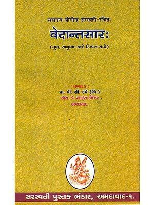 वेदान्तसार:  Vedanta Sara (Gujarati)