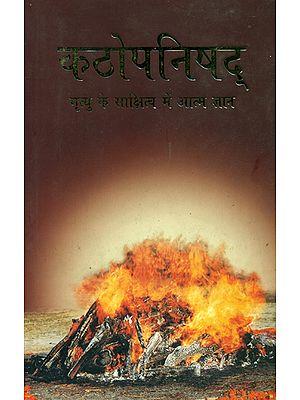 कठोपनिषद्: Kathopanishad