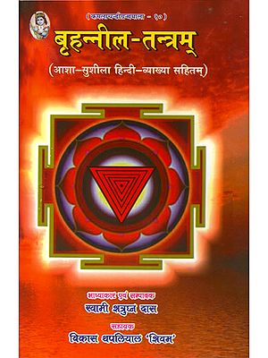 बृहन्नील तन्त्रम्: Brihad Nila Tantram (The Tantric Method of Worshipping Goddess Kali and Tara)