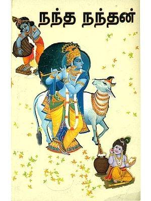 நந்த நந்தன்: Nanda Nandan (Tamil)